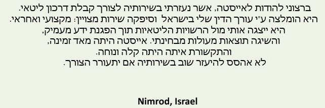 Citizenship Restoration Opinion (Hebrew)